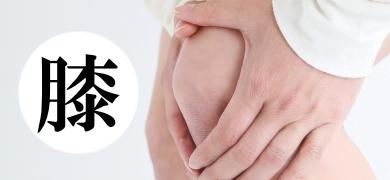HP写真膝痛